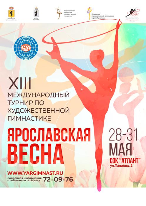 A4 poster ru